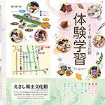 えさし郷土文化館パンフレット表面