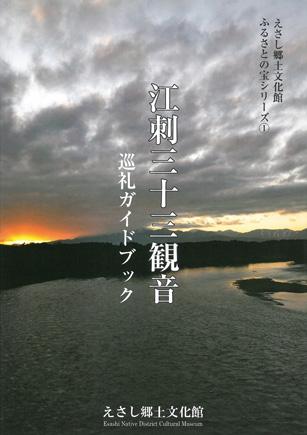 江刺三十三観音 巡礼ガイドブック