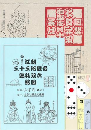 江刺三十三観音巡礼双六絵図
