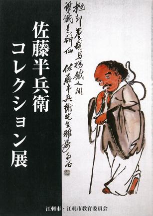 佐藤半兵衛コレクション展