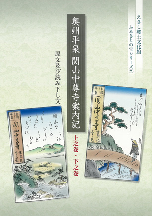 奥州平泉 関山中尊寺案内記 上之巻・下の巻
