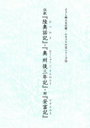 註釈『陸奥話記』
