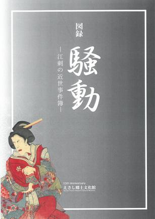 騒動―江刺の近世事件簿―