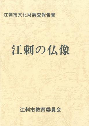 江刺市文化財調査報告書 江刺の仏像