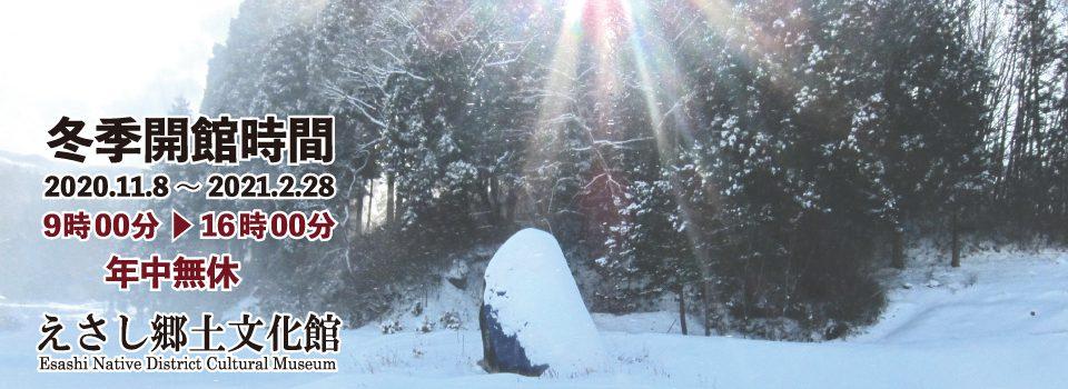 冬季開館時間
