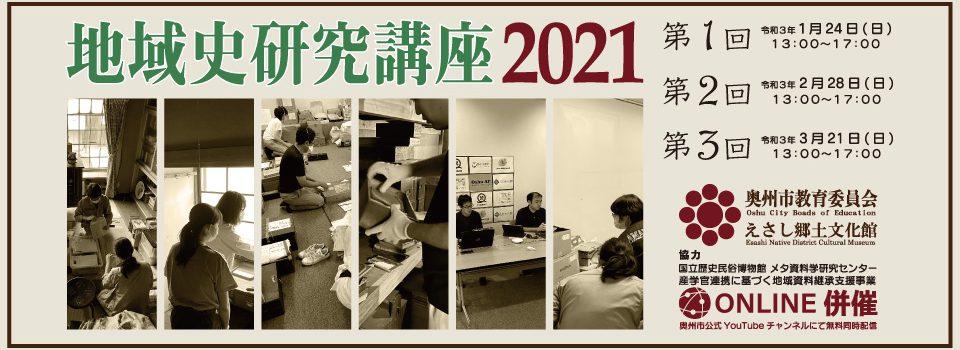地域史研究講座2021