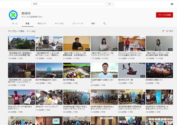 奥州市公式YouTubeチャンネル