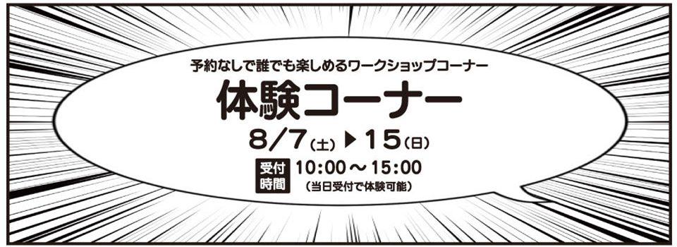 体験コーナー2021夏